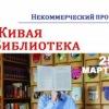 Живая Библиотека в Екатеринбурге