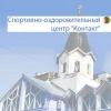 """Спортивно-оздоровительный центр """"Контакт"""""""