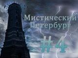 Мистический Петербург. Четвертый выпуск