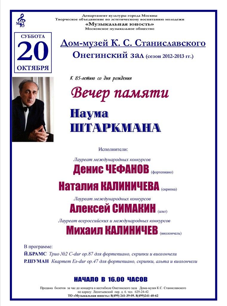 Вечер памяти Наума Штаркмана