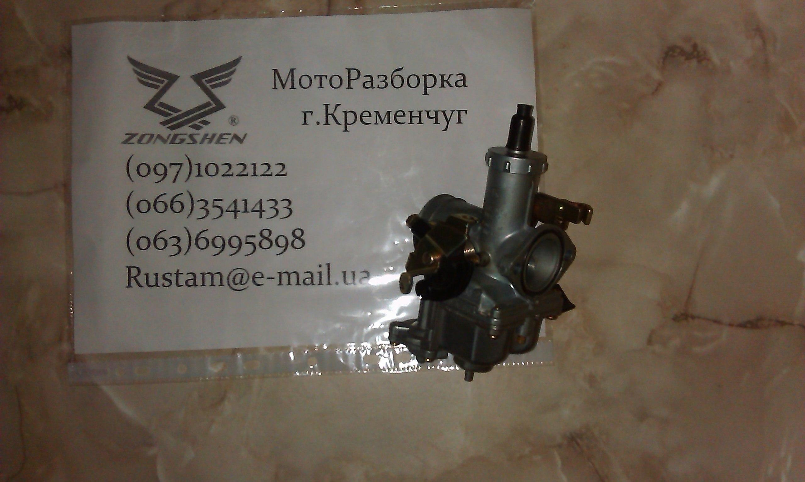 МотоРазборка г.Кременчуг Zongshen 200-250, Suzuki bandit 400-1, Venom 200 IRVyzaMHsCE