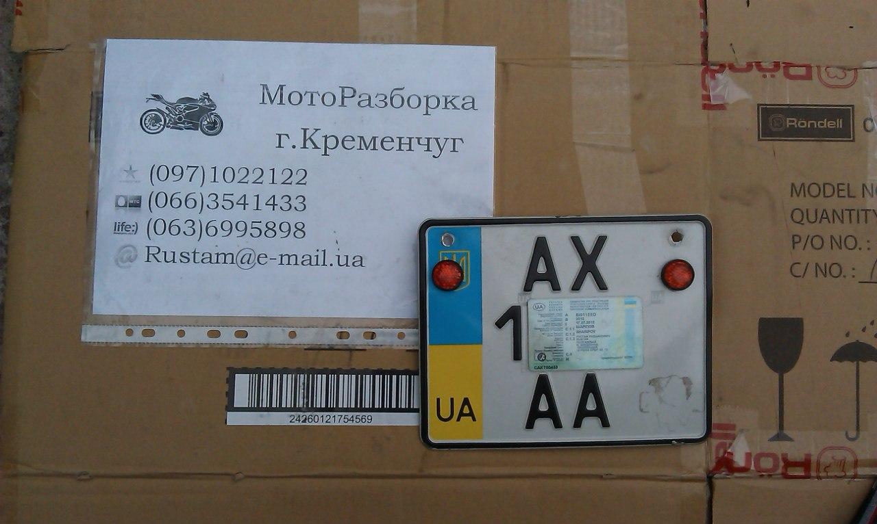 МотоРазборка г.Кременчуг Zongshen 200-250, Suzuki bandit 400-1, Venom 200 GvbwNlAAR6o