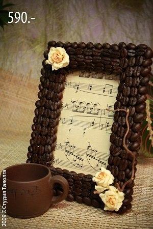 Кофейные зерна в декоре не только смотрятся оригинально, но дарят приятный аромат
