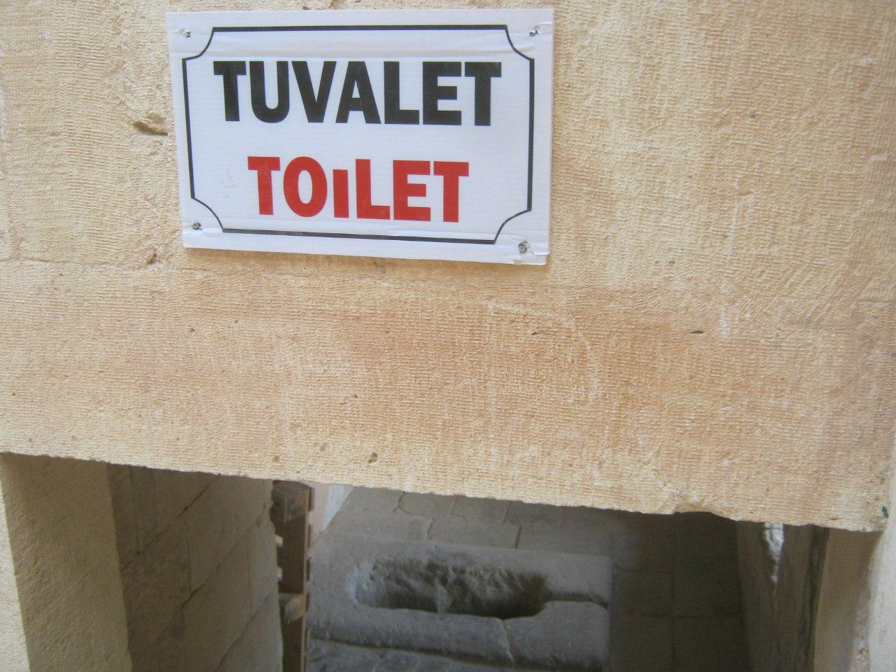 Туалет 17 века внутри дворца в Турции