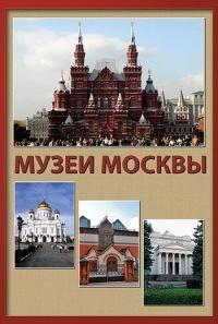 Музеи-Москвы-И-Московской-Област Москва