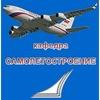 """ВГТУ - Кафедра """"Самолетостроение"""""""