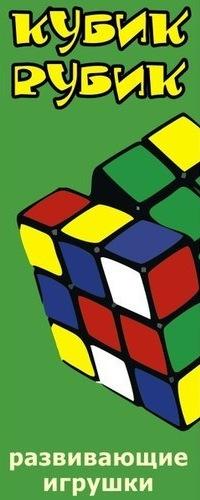 Магазин игрушек кубик рубик