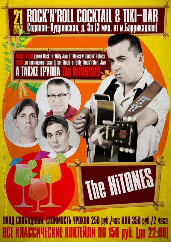 21.11 The HiTONES & ROCK-N-ROLL PARTY в TIKI BAR