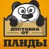 Доставка суши и пиццы от ПАНДЫ ® Томск