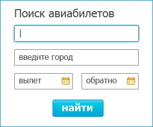 купить авиабилет онлайн
