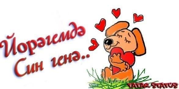 Картинки про любовь с надписями на татарском языке, марта открытки шуточные