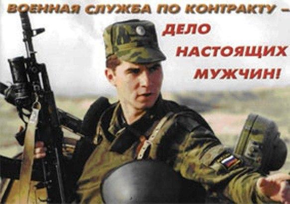 Впервые о том, что Российской армии пора переходить на контрактный принцип комплектования, заговорили в начале...