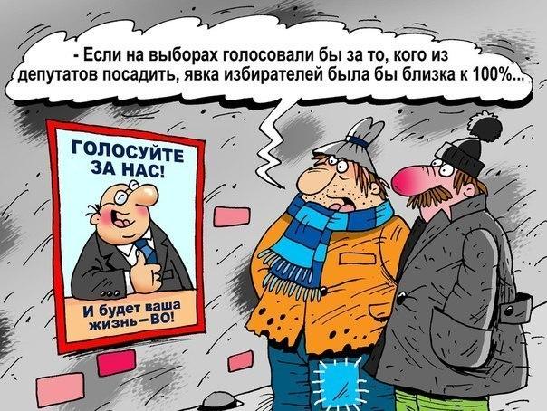 Буржуазные выборы в современной России - Страница 3 30tPlwFue2M