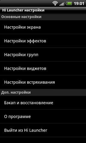 Лончер Hi Launcher для Android OS