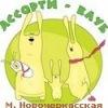 """""""АССОРТИ-КЛУБ"""" - м. Новочеркасская"""