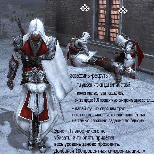 ... Страница 25 - Форум - Форум об Assassins Creed 3: assassins-creed.su/forum/12-523-25