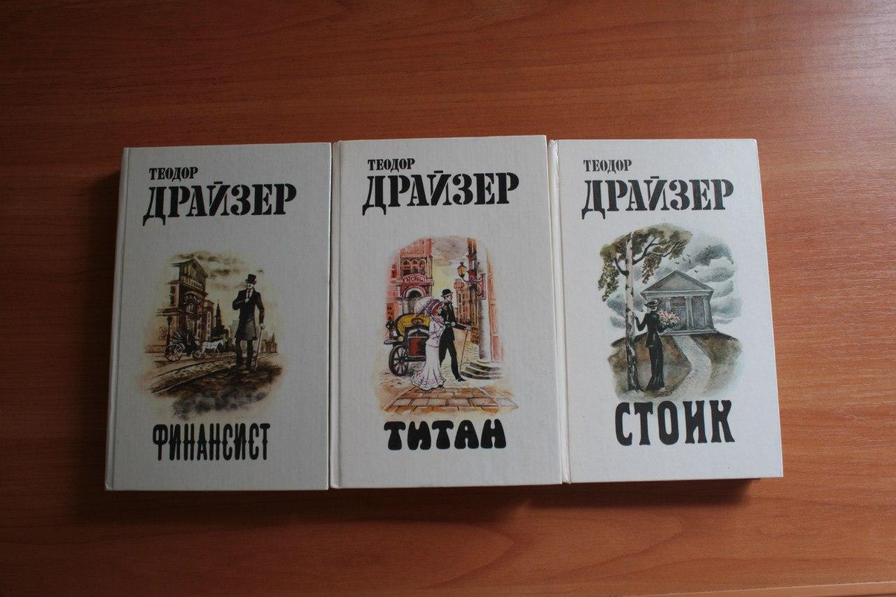 Теодор Драйзер Финансист Скачать Fb2 Бесплатно