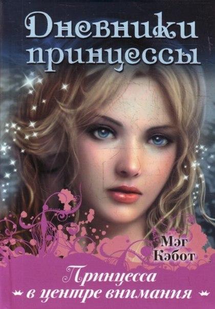 Дневники принцессы онлайн и