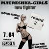Matreshka - new fighter 2!!!
