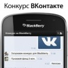 Конкурс ВКонтакте: Мессенджер для BlackBerry