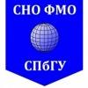 Студенческое научное общество ФМО CПбГУ