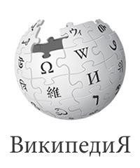 википедия торрент
