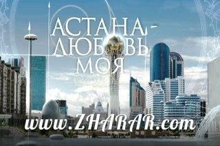 Қазақша Фильм: Астана - махаббатым менің телехикаясы (5 бөлім)
