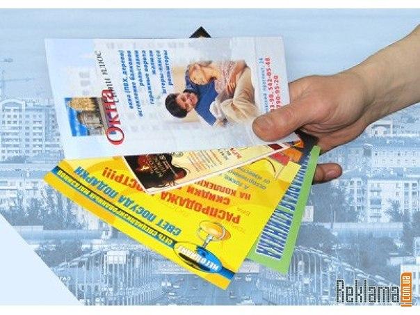 Рекламные листовки своими руками фото