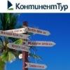 """Официальная страница """"Континент-Тур"""""""