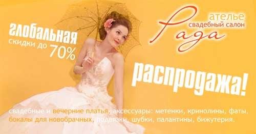 Распродажа свадебных платьев в петербурге