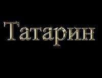 Вредный Татарин, 4 сентября 1995, Похвистнево, id176015029