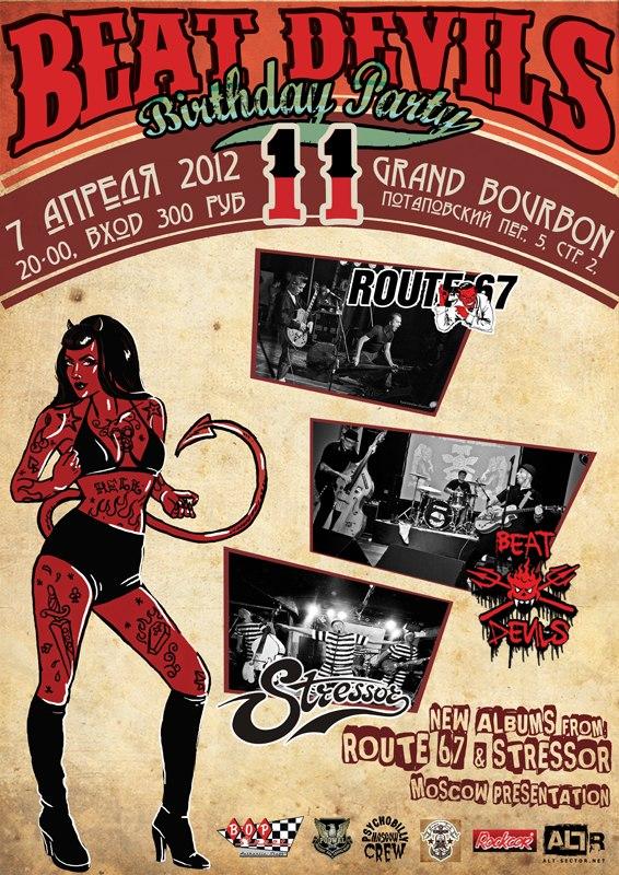 07.04 Route67, Stressor, Beat Devils - Grand Bourbon