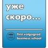 Первая бизнес-школа в Волгограде