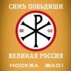 """Партия""""Великая Россия"""" г. Москва. (ВАО)"""