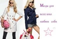 Новая-Мода Для-Модных-Подростков, 21 мая , Санкт-Петербург, id169247452