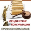Юридические услуги Красногвардейский Адвокат