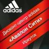 Дисконт-центр adidas Иркутск