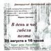 18  Цветаевский костёр