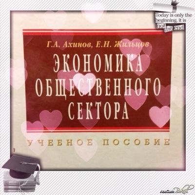 Аяна Шагдарова, 8 августа , Москва, id10573653