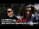 DRedd TV, Day 13 на 1.25 Art