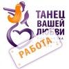 Студия «Танец вашей любви»: РАБОТА!