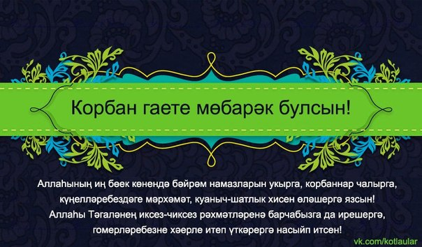 Поздравления с курбан-байрам 2016 на татарском
