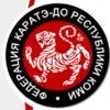 Федерация каратэ-до Республики Коми
