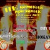 """Байк-рок фестиваль """"НЕ детский праздник"""""""
