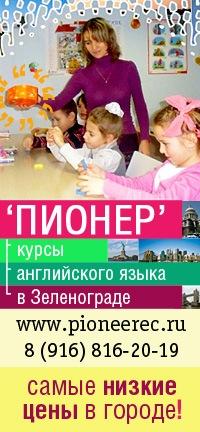 GREENGLISH ( Гринглиш ): школа-студия английского языка