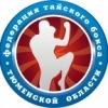 """""""RAJA FIGHT"""" тайский бокс (Муай Тай) в Тюмени."""