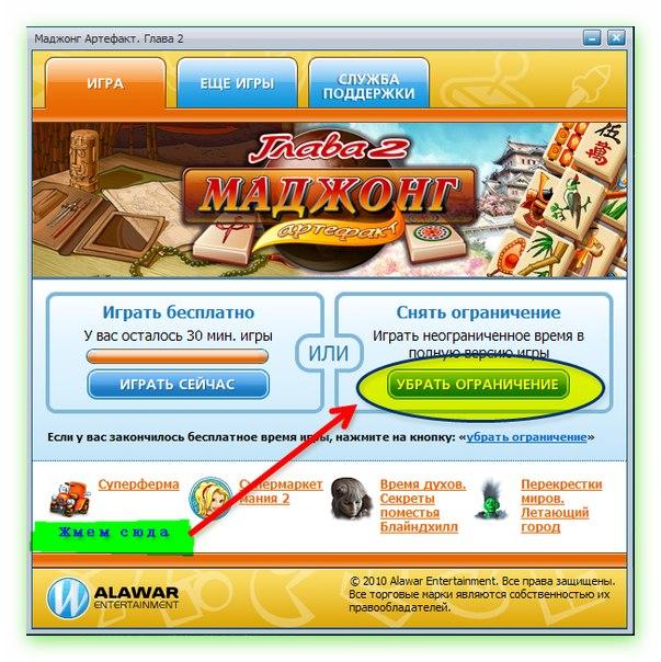 Данная методика подходит ко всем играм ALAWAR .Эфективность 100% В