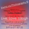 "Фотовыставка ""Live. Love. Laugh"""