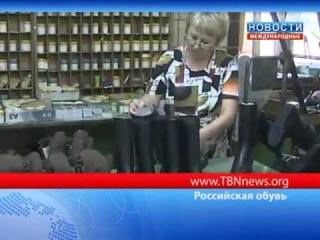 В России исчезнет итальянская обувь. ТБН - Россия