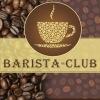 Barista-Club. Хороший кофе - объединяет!